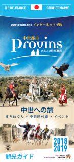 Brochure Guide du Visiteur de Provins en Japonais