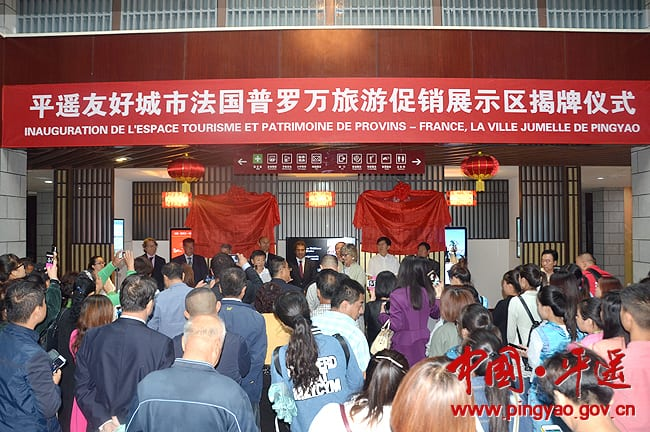 Official opening of the Pingyao area in the Saint-Ayoul Priory of Provins